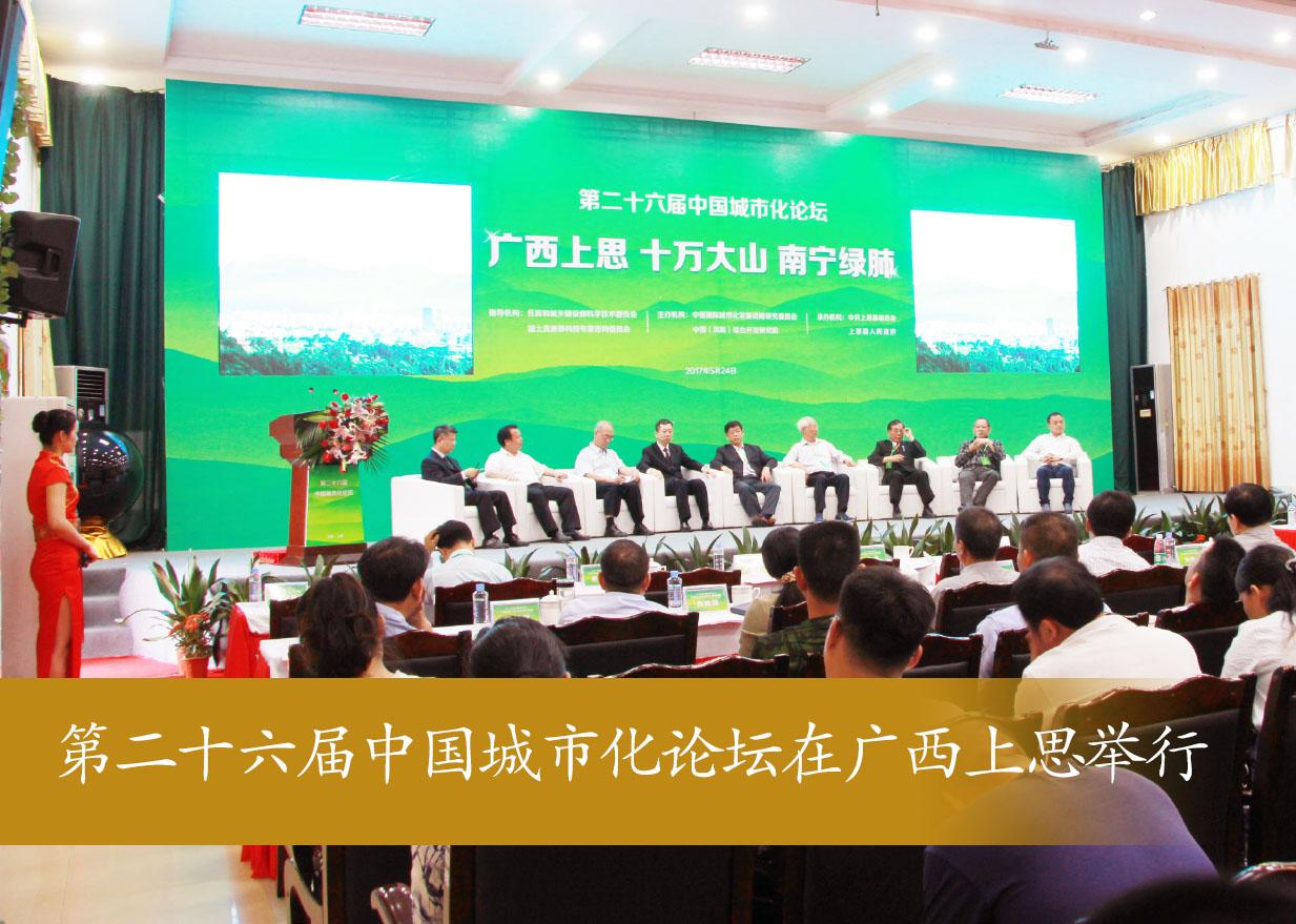 第二十六届中国BOB体育网站论坛在广西上思举行