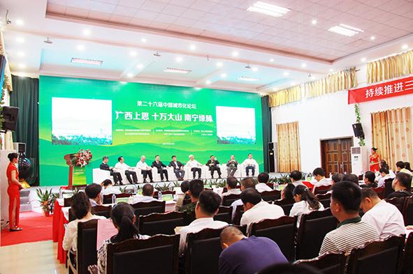 第二十六届中国城市化论坛在广西上思举行
