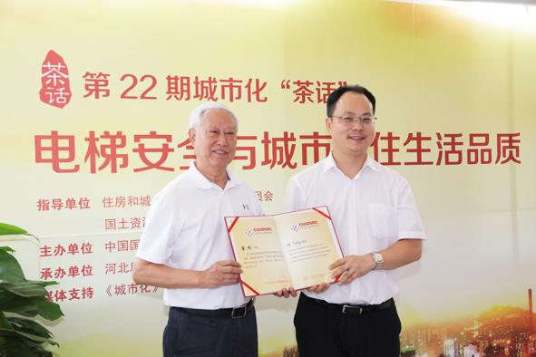 中国国际城市化发展战略研究委员会主任、原建设部总工程师金德钧为中国人民大学危机管理研究中心主任唐钧颁发了聘书。