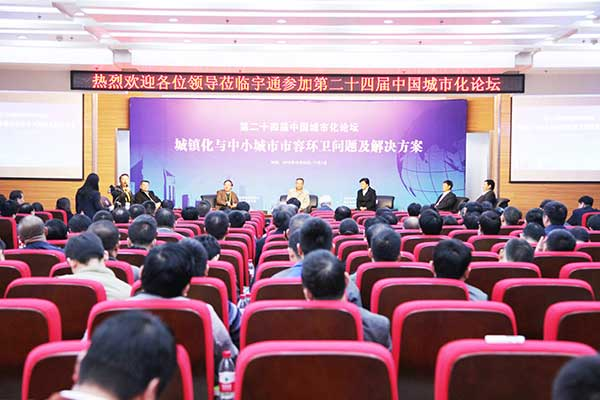 第二十四届中国城市化论坛 ―― 城镇化与中小城市市容环卫问题及解决方案
