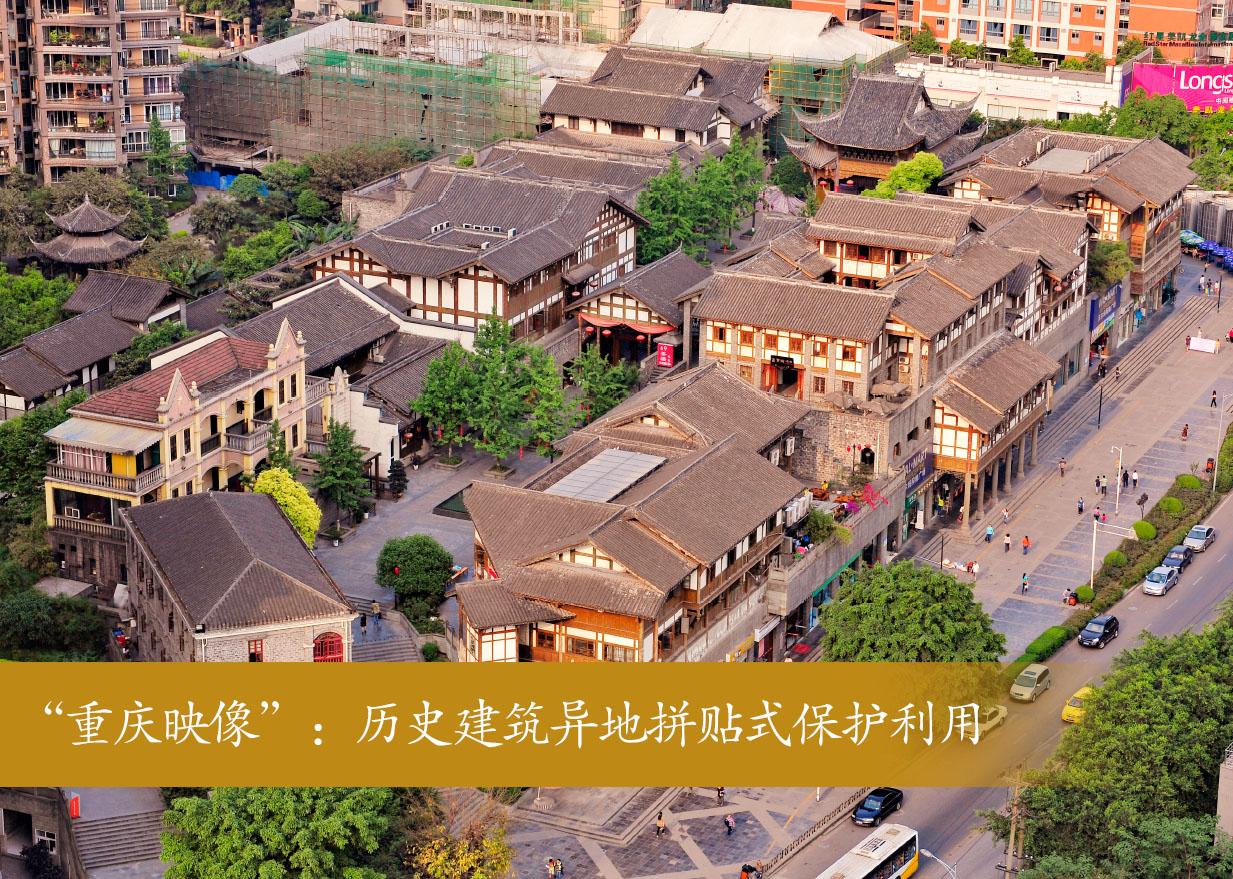 """""""重庆映像"""":历史建筑异地拼贴式保护利用"""