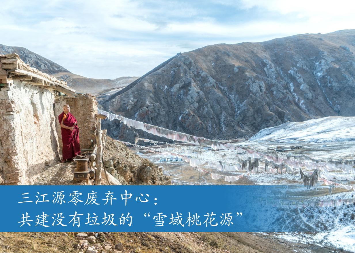 """三江源零废弃中心:共建没有垃圾的""""雪域桃花源"""""""
