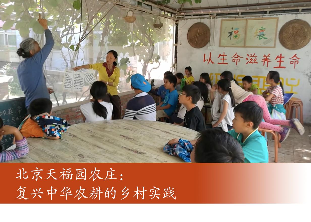 北京天福园农庄:复兴中华农耕的乡村实践